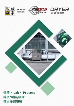 Taiwan Drytech logo